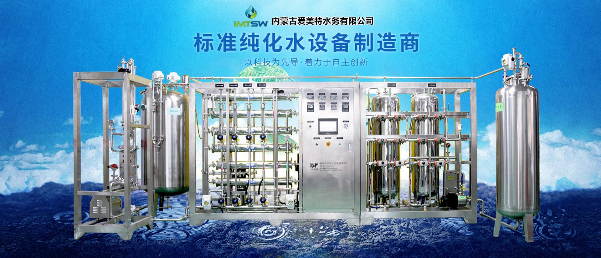 直饮水设备厂家